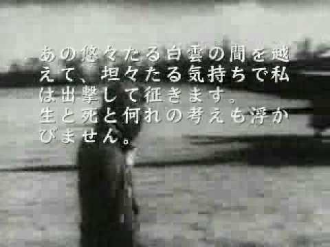 神風特攻隊員たちの遺書 - YouTube
