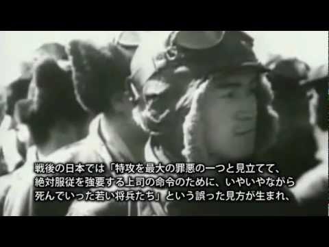 世界が語る神風特別攻撃隊―カミカゼはなぜ世界で尊敬されるのか - YouTube