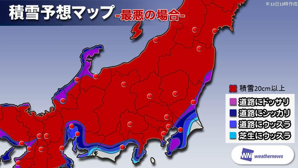 【天気】14日~15日の積雪予想マップが全国的にやばすぎると話題に