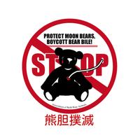 キャンペーン | 熊胆撲滅・熊農場廃止 ツキノワグマの全頭解放を | Change.org