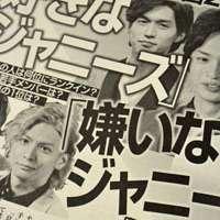 「嫌いなジャニーズ」に近藤真彦、SMAP・木村拓哉に続き嵐メンバーがランクイン(3/3)|サイゾーウーマン