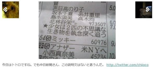 中日新聞の「となりのトトロ」の紹介が深すぎると話題に