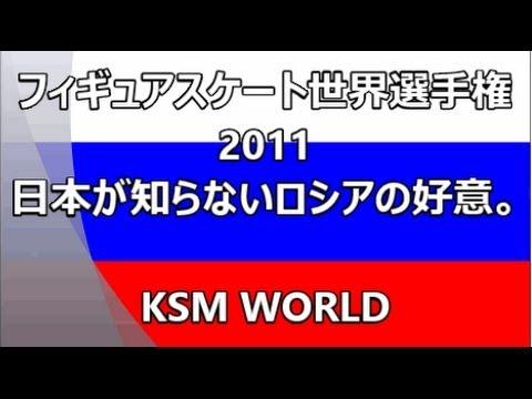 フィギュアスケート世界選手権2011 日本人が知らないロシアの好意。 - YouTube