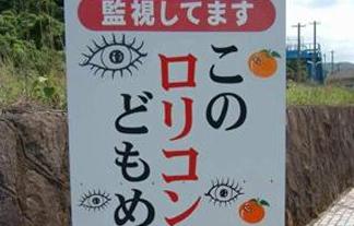 慶応大学の元准教授、小6女児にわいせつ行為をして4回目の逮捕