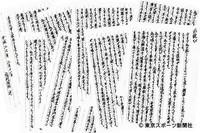 """佐村河内氏の""""聴力回復""""に医学界騒然 「本当なら学会発表レベル」 (東スポWeb) - Yahoo!ニュース"""