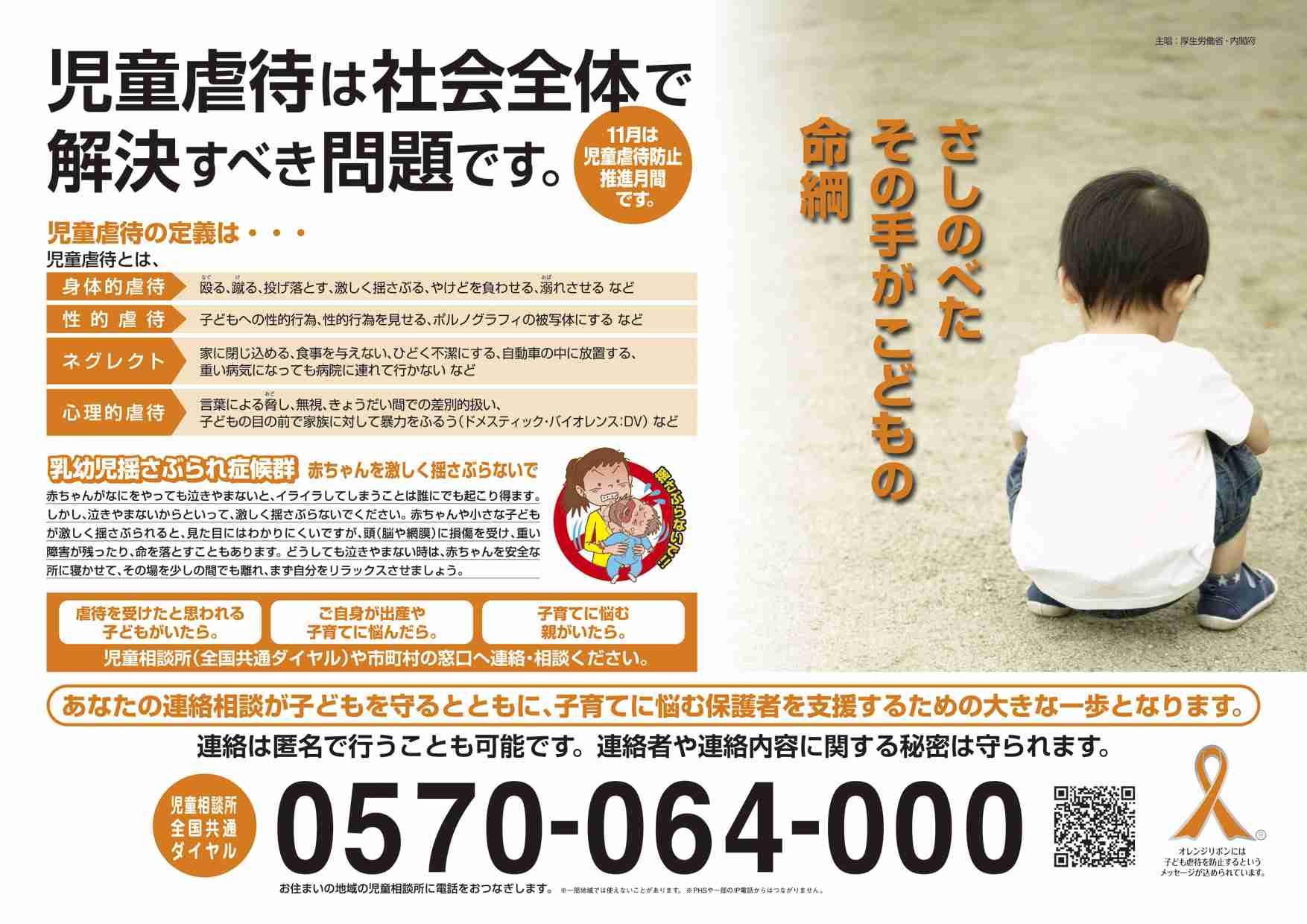 【埼玉】「子供を殺して俺も死ぬ」 0歳長男を浴槽に沈める…24歳父親を逮捕