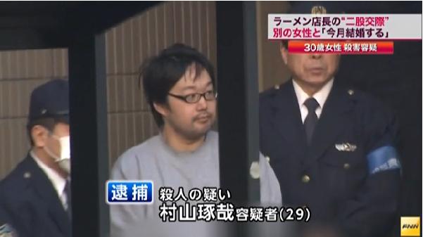 交際相手を殺害した男が逮捕→「他に結婚を約束している女性がいたから関係を断ち切りたかった」