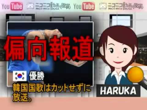 日本人なら見るべき 韓国の汚いやりかた - YouTube