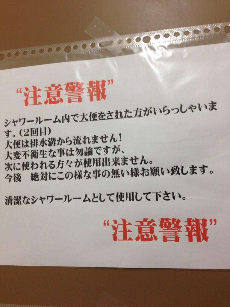 筑波大学・女子棟で大便注意報が発令されるww