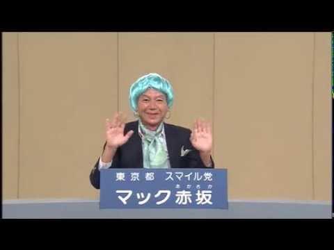 マック赤坂 政見放送(滝川クリステルVer) 2014年東京都知事選 - YouTube