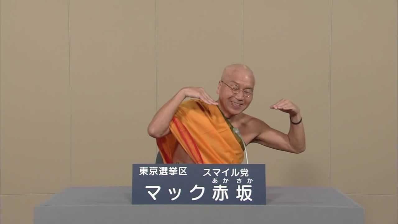 マック 赤坂の芸風が飛躍的向上! ガンジーバージョンで演説! - YouTube