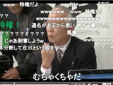 野間(しばき隊)、李信恵と金が在日特権を認めた瞬間!黙りこむ!!【チャンネル桜】 - YouTube