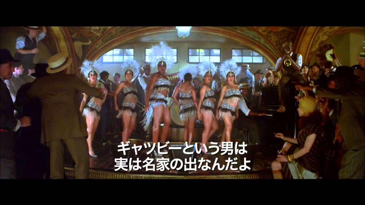 映画『華麗なるギャツビー』予告編1【HD】 2013年6月14日公開 - YouTube