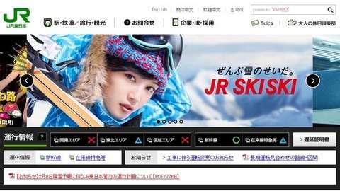 関東に雪降りすぎてJR東日本の公式サイトから「ぜんぶ雪のせいだ」が消える : 市況かぶ全力2階建