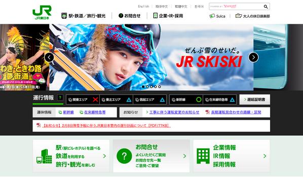 関東に雪降りすぎてJR東日本の公式サイトから「ぜんぶ雪のせいだ」が消える
