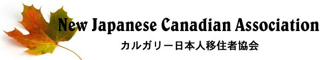 カルガリー日本人移住者協会 New Japanese Casnadian Association