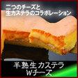 【楽天市場】半熟生カステラ(Wチーズ:エダム&レアチーズ):菓秀苑森長