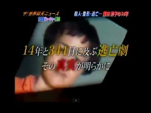 「福田和子 時効21日前の逮捕」ザ!世界仰天ニュース - YouTube