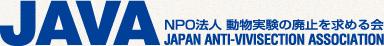 NPO法人 動物実験の廃止を求める会(JAVA)