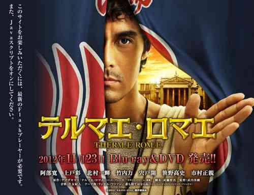 映画『テルマエ・ロマエ』興行収入58億円でも、原作者に支払われたのはわずか100万円