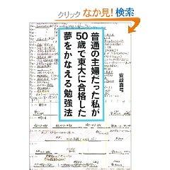 Amazon.co.jp: 普通の主婦だった私が50歳で東大に合格した夢をかなえる勉強法: 安政 真弓: 本