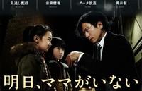松本人志、『明日ママ』批判に苦言「クレームで番組終わらせられる。テレビつまらなく」 (Business Journal) - Yahoo!ニュース