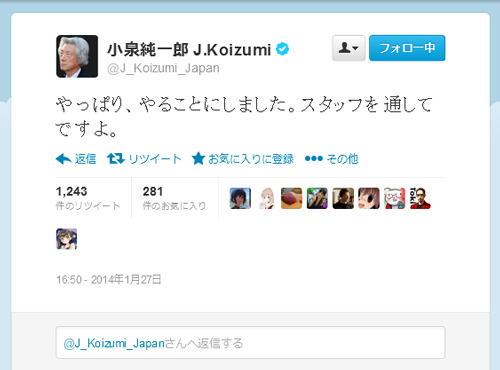 「これでツイッターを閉じさせていただきます」 小泉純一郎元首相が『Twitter』終了宣言
