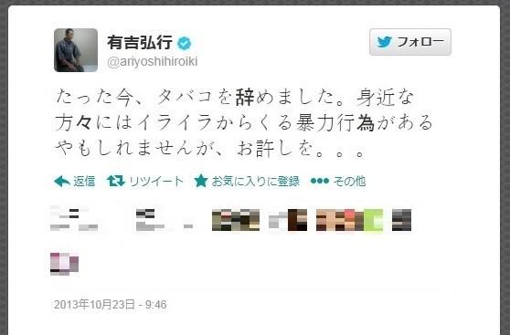 有吉弘行がツイッターで禁煙宣言 「有吉さんの禁煙は、日本を変える」という反応も