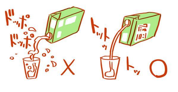 紙パック豆乳の注ぎ方、注ぎ口を上にするのが正しかった 販売会社の回答に衝撃