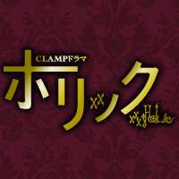 CLAMPドラマ ホリック xxxHOLiC|WOWOWオンライン