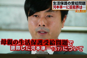 次長課長・河本準一、後輩のソラシド・水口靖一郎を批判し視聴者からクレーム殺到
