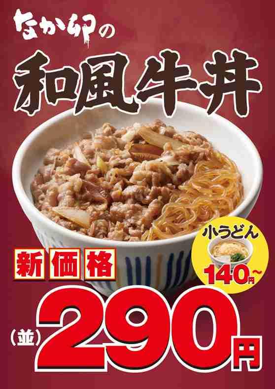 なか卯の「牛丼」が12日に終了