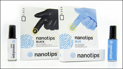 どんな手袋でも塗るだけでスマホやタブレットの画面操作を可能にする「NANOTIPS」 - GIGAZINE