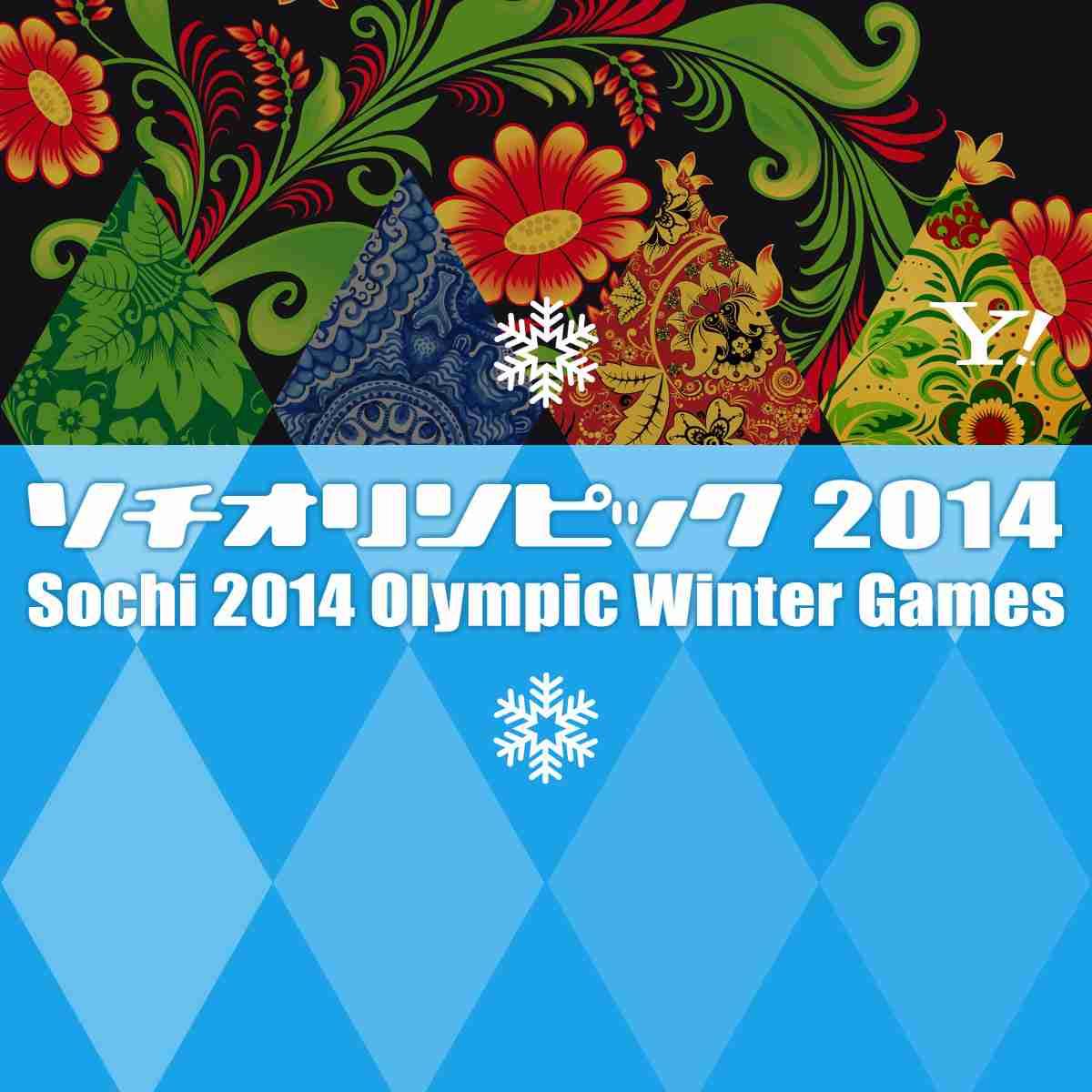ソチオリンピック Yahoo! JAPAN - 実況チャンネル