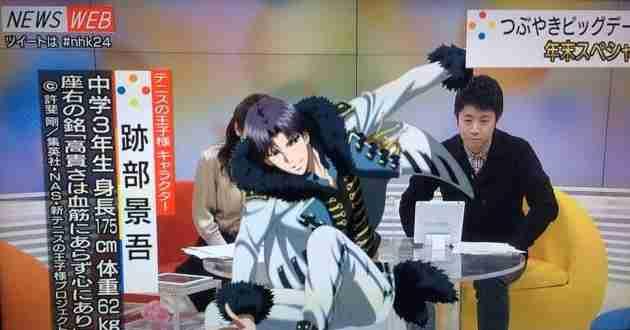 NHKで『テニスの王子様』跡部景吾特集!!ステルス戦闘機から跡部様が降ってきたwww