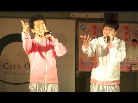 テツandトモ、見事な歌唱力で芸人解散!? - YouTube