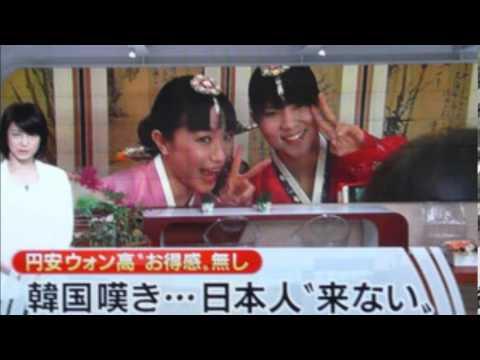 日本人旅行者が激減!韓国旅行が危険すぎる理由 - YouTube