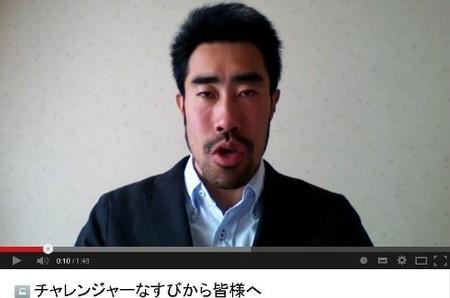 タレントなすび 福島復興を掲げ、エベレスト登頂に挑戦