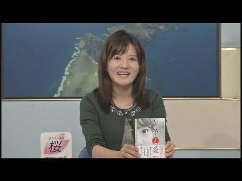 【撫子日和】女子と愛国、「右傾化」のレッテルを越えて[桜H25/11/5] - YouTube