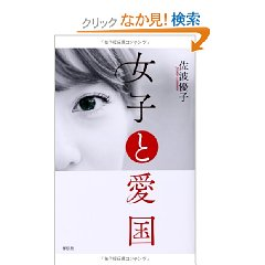 Amazon.co.jp: 女子と愛国: 佐波 優子: 本