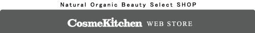 【made of Organics】に関する商品|コスメキッチンウェブストア &Biople by CosmeKitchen WebStore