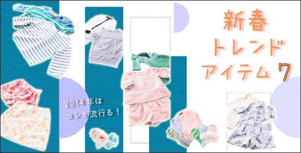 2014年 春ファッションはコレが流行る!! 新春トレンドアイテム7 - Peachy - ライブドアニュース