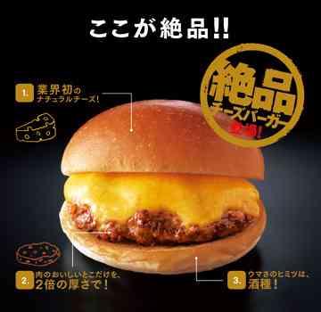 パティの中からチーズがとろ~り ロッテリア新作「チーズイン肉厚ハンバーガー」