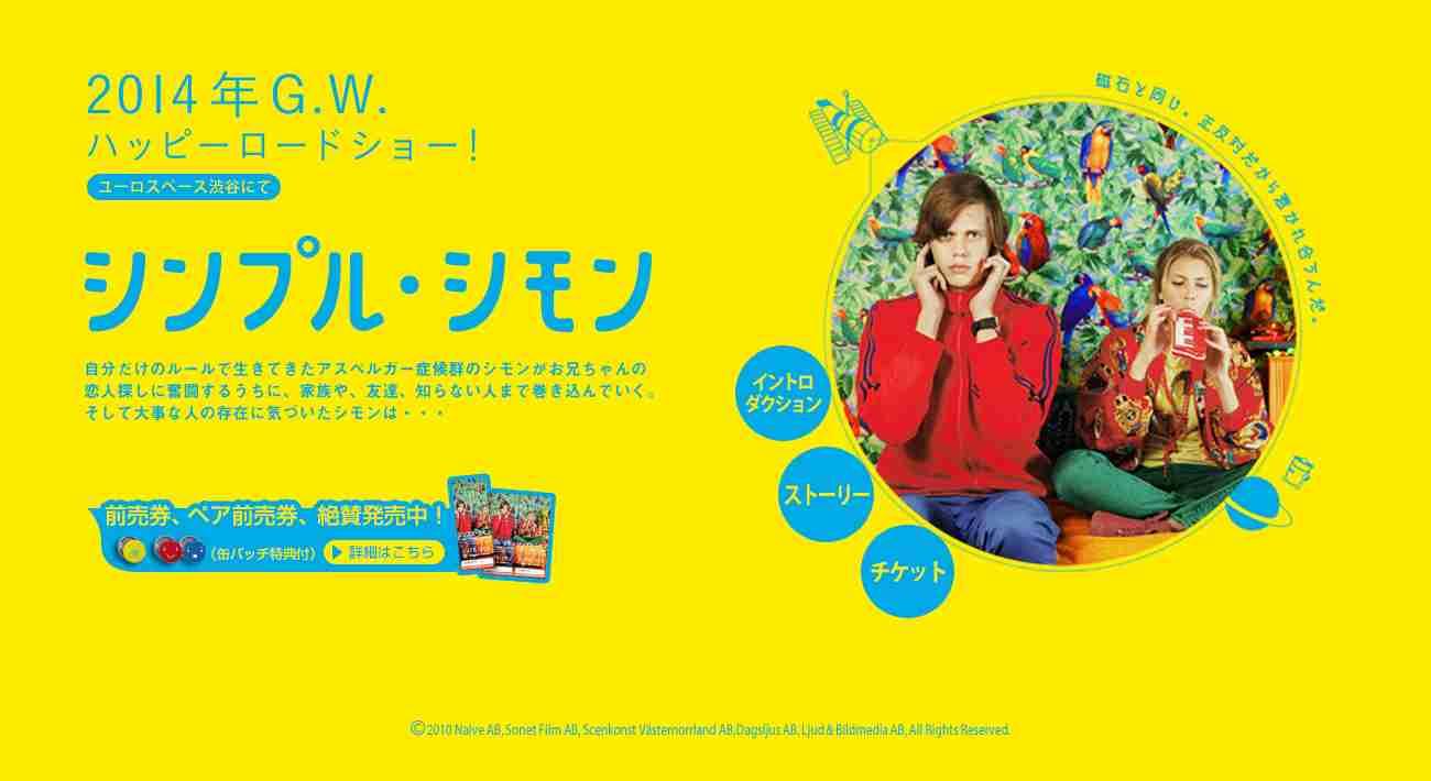 映画『シンプル・シモン』オフィシャルサイト l 2014年 G.W. ハッピーロードショー!