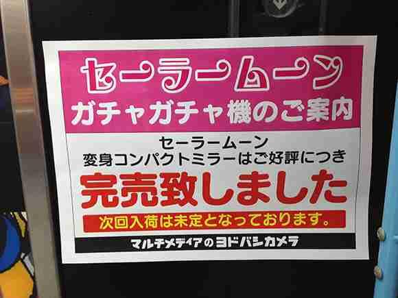 ガシャポン300円の美少女戦士セーラームーン「変身コンパクトミラー」発売