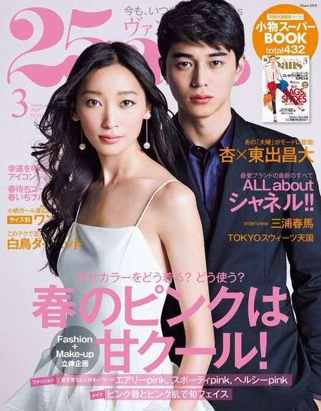 「ごちそうさん」夫婦、杏&東出昌大 雑誌「25ans」表紙で2ショットが実現