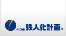 沿革 【株式会社 鉄人化計画】