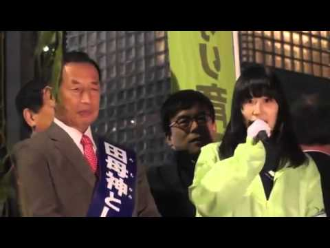 H26 1 25 田母神俊雄 スタッフ応援演説(タマちゃん、タモちゃんのために!) - YouTube