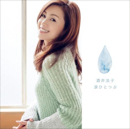 酒井法子、逮捕後初の新曲「涙ひとつぶ」発売!←CDジャケット写真がひどい…