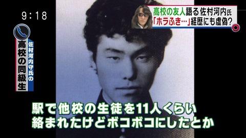 佐村河内守さんの高校時代の写真がどう見てもヤンキーです
